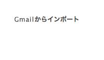 スクリーンショット 2014-01-14 16.35.40
