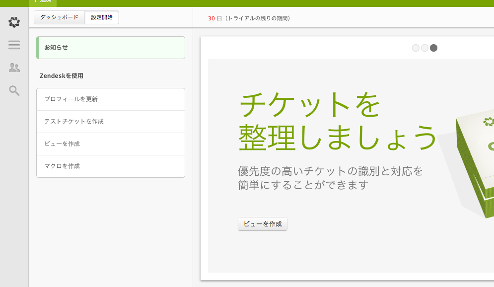 スクリーンショット 2014-01-14 16.45.38